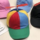 男女童螺旋槳竹蜻蜓帽子風車兒童鴨舌帽遮陽帽幼兒 『快速出貨』