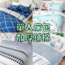 單人床包組(含枕套) 【簡易時尚、加厚鋪...