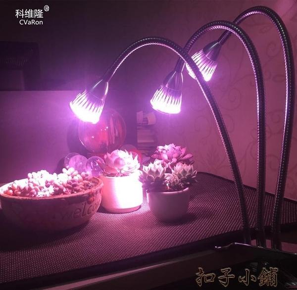 LED植物補光燈全光譜生長燈花卉綠植多肉盆景桌面夾子補光燈 【全館免運】