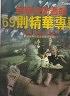 二手書R2YBb 88年12月《笛威技術通報 69則精華專輯》張瑉豪.伍長榮