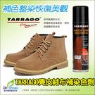 tarrago麂皮絨布補色劑染色劑 絨面皮 反毛皮 麂皮 保養修補色劑 退色恢復美觀 ╭*鞋博士嚴選鞋材