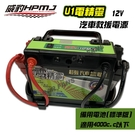 【愛車族】威豹HPMJ U1電精靈(標準版)汽車救援電源 備用電池 | 超強汽車救援備用電源