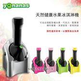 豬頭電器(^OO^) - 正宗美國 Yonanas-天然健康水果冰淇淋機【901】五色現貨供應中