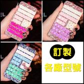 小米8 紅米6 ZenFone5 ZE620KL 5Q 華為 Mate20 P20 nova 2i 3e 皮套 水鑽皮套 手機套 客製化 淑女滿鑽皮套