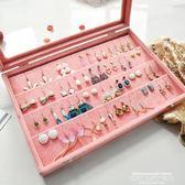 飾品收納盒首飾收納盒女簡約歐式耳飾耳環耳釘發卡耳夾項鍊飾品收拾盒子 萊俐亞