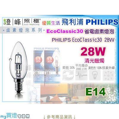 【PHILIPS飛利浦】燈泡 E14.28W/110V EcoClassic30清光蠟燭省電鹵素燈泡 黃光【燈峰照極my買燈】