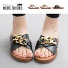 [Here Shoes]2.5cm拖鞋 優雅氣質交叉寬帶金屬飾釦 皮革平底圓頭涼拖鞋-AW21-39