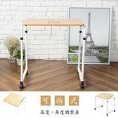 【EnjoyLife】可拆式高度及角度調整桌-原木色