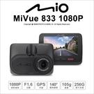 行車記錄器 Mio MiVue 833 1080P 60fps高速動態錄影 HDR GPS【可刷卡】薪創