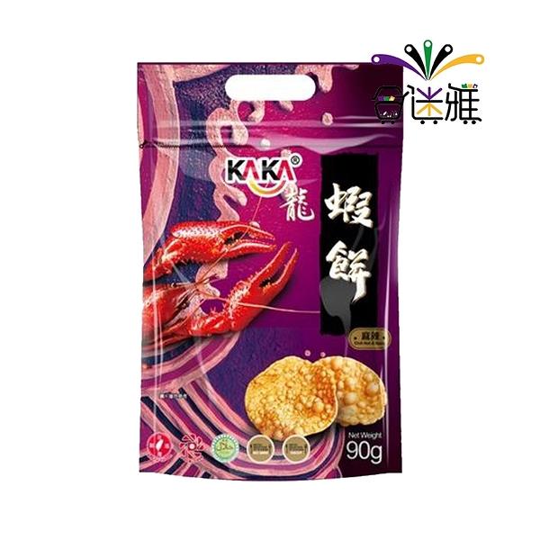 KAKA醬燒蝦餅-麻辣 (90g/包)*2包 【合迷雅好物超級商城】