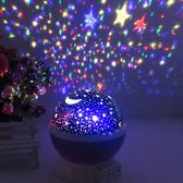 浪漫小夜燈滿天星夢幻旋轉星空投影燈兒童臥室安睡燈情侶生日禮物·樂享生活館