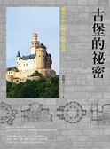 (二手書)古堡的祕密:歐洲中世紀城堡建築巡禮