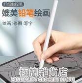 博音電容筆ipad觸屏筆手機手寫橡膠頭畫畫觸控筆平板蘋果安卓通用觸碰屏 極簡雜貨