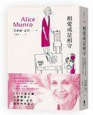(二手書)諾貝爾獎得主艾莉絲•孟若短篇小說集(3):相愛或是相守