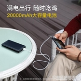 充電寶20000毫安大容量超薄便攜移動電源手機pd快充蘋果專用自帶線通用 完美居家生活館