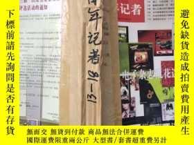 二手書博民逛書店青年記者2006罕見13-18Y208538