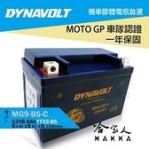 DYNAVOLT 藍騎士 免運贈禮 奈米膠體電池 MG9-BS-C 機車 9號 YTX9-BS AGM
