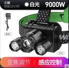 LED頭燈強光充電