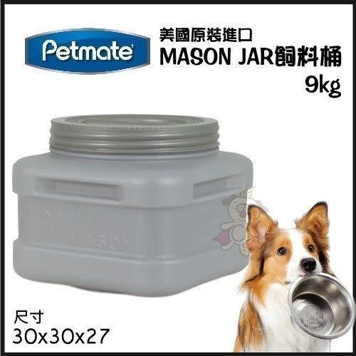 *WANG*美國Petmate 《MASON JAR》飼料桶 9kg【DK-24697】
