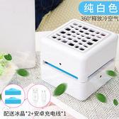水冷扇 迷你空調家用冷風機小型制冷氣學生宿舍桌面便攜充電靜音USB風扇【完美生活館】