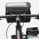 自行車包掛物收納袋防水儲物兜前把前掛包電動車把【千尋之旅】