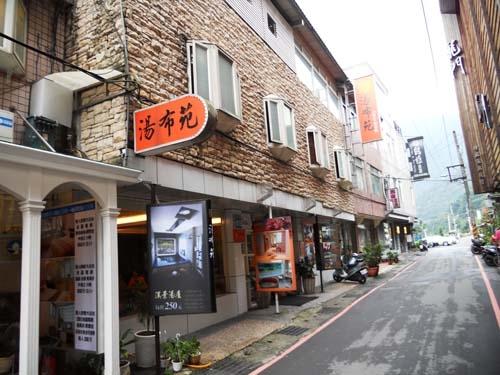 【即期票券】烏來湯布苑溫泉 - 溪景雙人湯屋 + 電視 + 茶點 + 飲料
