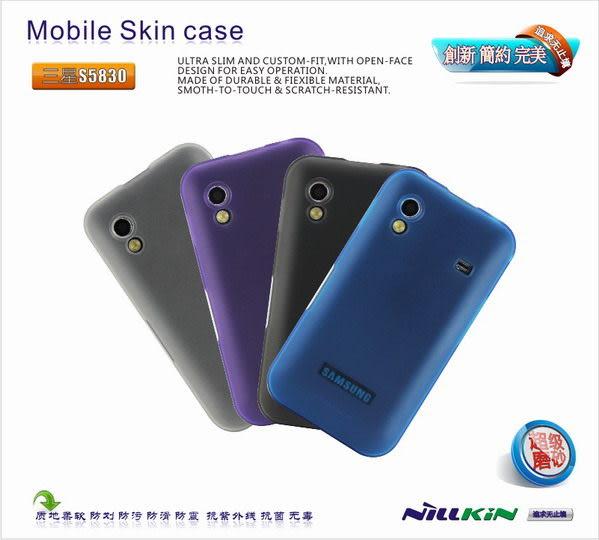 ☆愛思摩比☆~Samsung S5830 Galaxy Ace/Ace 專用NILLKIN 超級磨砂 TPU 彩虹套 果凍套