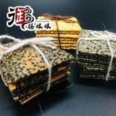 【南紡購物中心】御膳娘娘.豆漿芝麻薄片-黑芝麻/白芝麻/椒鹽(12入/袋,共三袋)