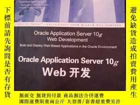 二手書博民逛書店Oracle罕見Application Server 10g Web 開發Y13209 [美]奧斯卓斯蓋(Os