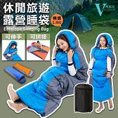 可伸手加厚睡袋 可拼接戶外露營睡袋 信封式帶帽成人睡袋 超輕睡袋 露營 登山【VENCEDOR】