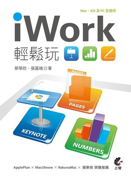 (二手書)iWork 輕鬆玩 - Keynote、Pages、Numbers結合iCloud
