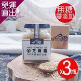 好食光 白芝麻醬180gX3瓶【免運直出】