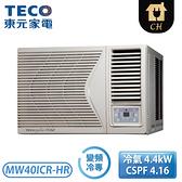 [TECO 東元]7-9坪 HR系列 R32冷媒頂級窗型變頻冷專右吹 MW40ICR-HR