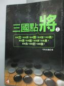 【書寶二手書T6/傳記_IDL】三國點將(上)_司馬老遷