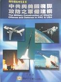 【書寶二手書T3/軍事_HSK】中共與美國飛彈攻防之軍備建構_林宗達