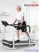 愛戈爾老人多功能走步機家用中老年人訓練跑步機健身器材 MKS快速出貨