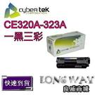 榮科 Cybertek HP CE320A + CE321A + CE322A + CE323A 環保碳粉匣組 ( 適用HP CLJ CP1525/CM1415 )