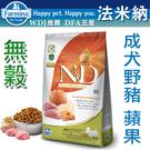 WDJ Farmina法米納.無穀ND挑嘴成犬天然南瓜無穀糧-野豬蘋果小顆粒2.5kg (PD-5)