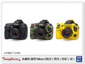 【分期0利率,免運費】EC easyCover 金鐘套 適用Nikon D810 機身 矽膠 保護套 相機套 (公司貨)
