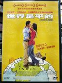影音專賣店-P03-406-正版DVD-電影【世界是平的】-科技新貴上班族必看