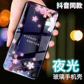 蘋果6splus手機殼6p玻璃夜光iphone6手機套網紅【3C玩家】