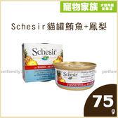 寵物家族-Schesir貓罐鮪魚+鳯梨75g
