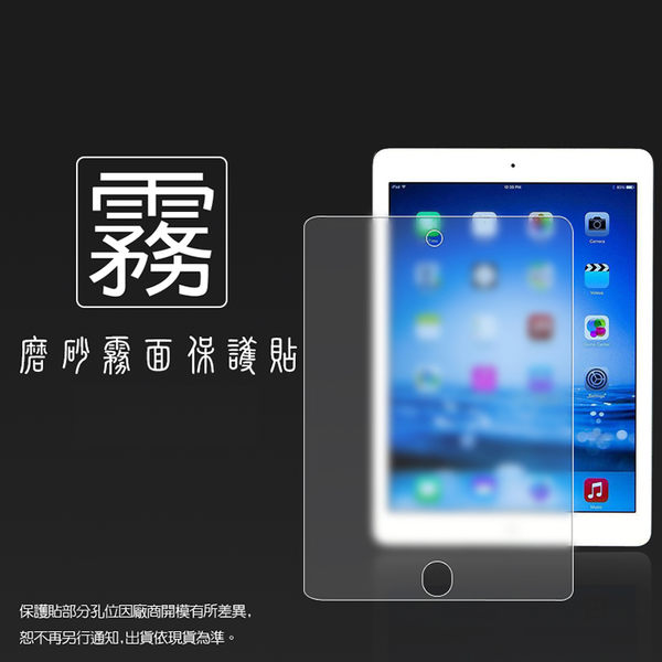 ◇霧面螢幕保護貼 Apple iPad Air/Air 2/iPad 5/iPad 2017 2018/iPad Pro 9.7吋 平板保護貼 軟性 霧貼 保護膜