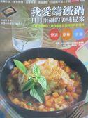 【書寶二手書T1/餐飲_ZBA】我愛鑄鐵鍋日日幸福的美味提案-飯麵主食、家常料理、宴客料理