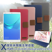 Xmart for 華為 HUAWEI MediaPad M5 8.4吋 微笑休閒風支架皮套