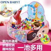 歐培兒童海洋球池室內寶寶彩色球球池帶投籃玩具池游戲屋家用T【中秋節】