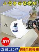 攝影棚 雙燈攝影棚小型靜物拍攝小燈箱柔光迷你微型簡易產品拍照道具·夏茉生活YTL