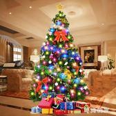 聖誕樹 圣誕樹1.5米飾品小迷你家用粉色圣誕節zzy8913『時尚玩家』