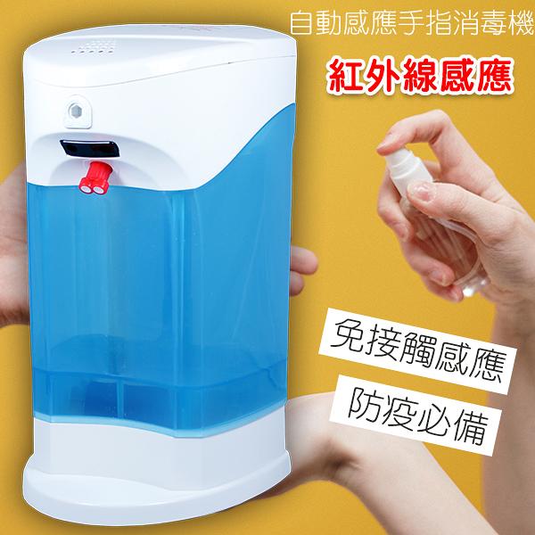 加贈淨手液-自動感應手指消毒機 酒精噴霧機 給皂機 手指消毒器 酒精機 乾洗手機 感應式酒精機