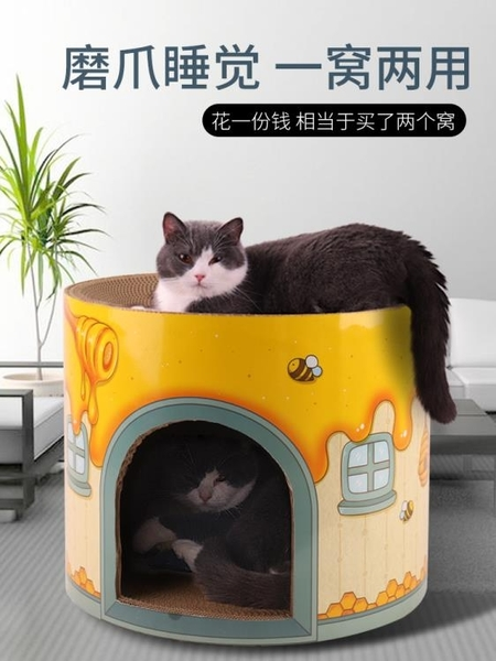 貓抓板窩磨爪器圓碗型大號貓爪板瓦楞紙貓抓盆防貓抓貓咪玩具用品